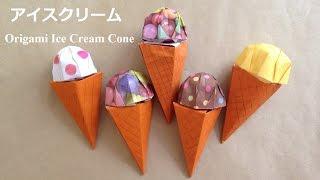 折り紙のアイスクリーム 立体 折り方、作り方を紹介します。 模様の入っ...