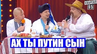Зеленский и Лысый пишут письмо Путину - РЖАКА ДО СЛЕЗ!