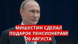 Мишустин сделал ПОДАРОК пенсионерам! 20 августа