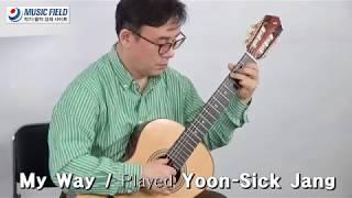 장윤식 선생님 클래식기타 연주 【My Way - 편곡】…