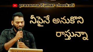 Nee paine anukoni(నీ పైనే అనుకోని) Telugu Christian song live at nelluru with Bro AR Stevenson team