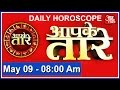 Aapke Taare: Daily Horoscope | May 09, 2017 | 8 AM