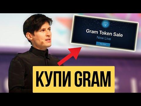 Телеграм создал криптовалюту Gram. Где сейчас можно купить Gram