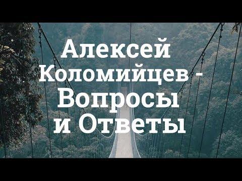 Алексей Коломийцев - Вопросы и Ответы