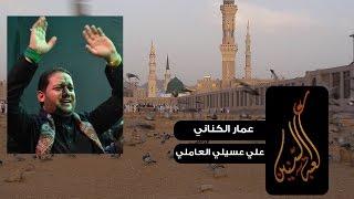 كعبة السنين | الرادود عمار الكناني
