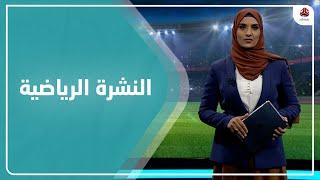 النشرة الرياضية | 15 - 02 - 2021 | تقديم أنسام حسن | يمن شباب