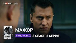 Мажор 3 сезон 8 серия анонс