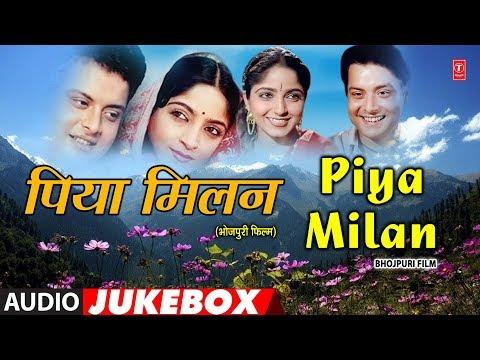 PIYA MILAN  | BHOJPURI AUDIO SONGS JUKEBOX | Feat. HEMLATA, JASPAL SINGH