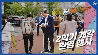 2학기 등굣길 환영 행사 수정