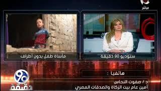 90دقيقة | د/صفوت النحاس  أستجابة بيت الزكاة المصري لتولي علاج