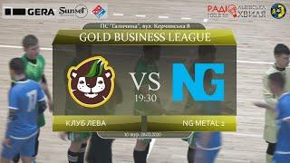 Клуб Лева - NG Metal 2 [Огляд матчу] (10 тур. Gold Business League)