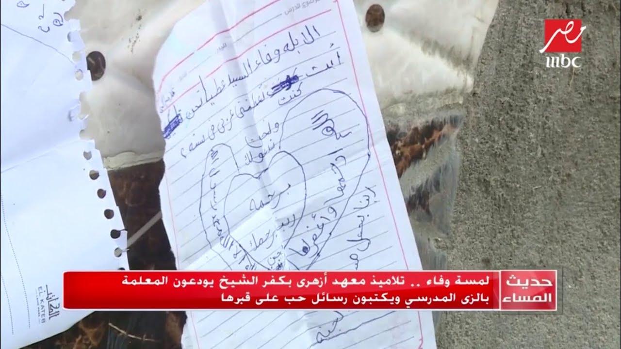 لمسة وفاء.. تلاميذ معهد أزهري بكفر الشيخ يودعون المعلمة بالزي المدرس ويكتبون رسائل حب على قبرها