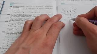 Алгебра. 7 класс. Номера 684 и 688. Объяснение.