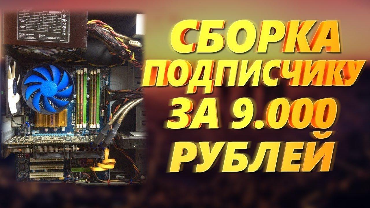 Сборка ПК для подписчика за 9.000 рублей / Бюджетная сборка компьютера для игр / Нормальные сборки