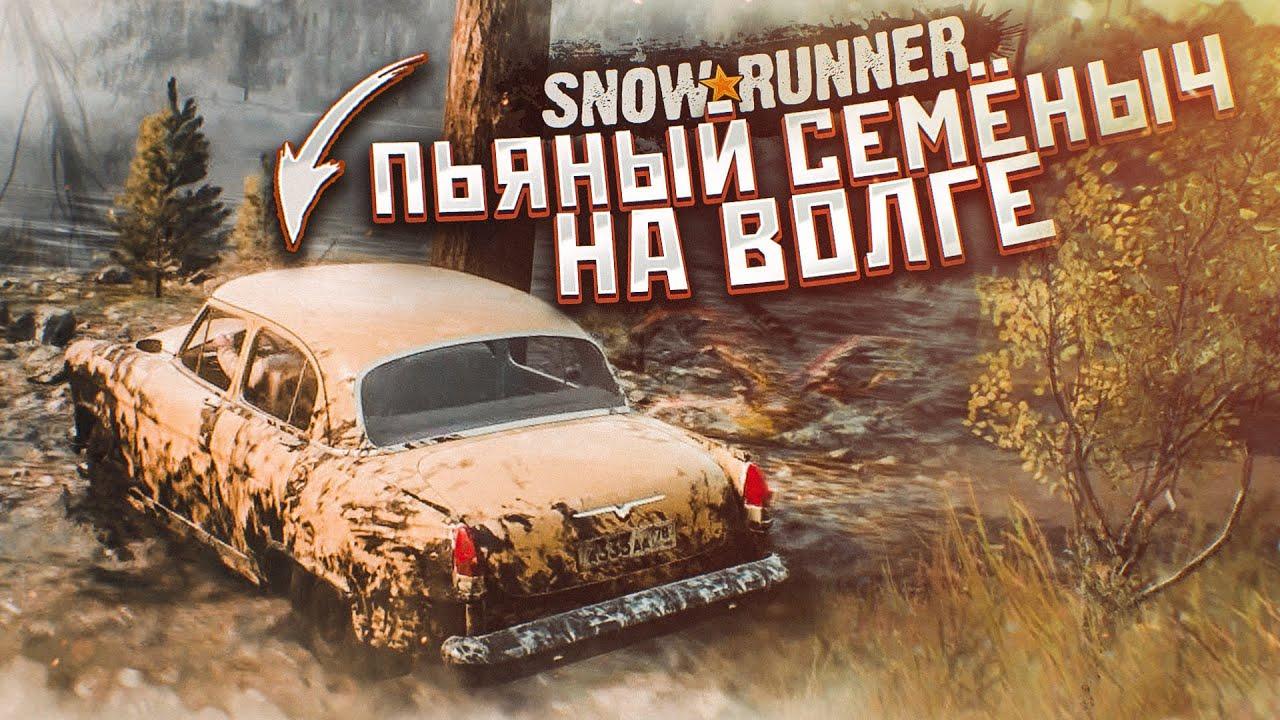 ПЬЯНЫЙ СЕМЁНЫЧ ПОЕХАЛ НА БЕЗДОРОЖЬЕ НА ВОЛГЕ! (SNOWRUNNER)