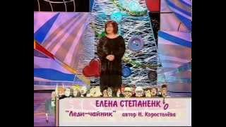 Елена Степаненко - 'Леди чайник'