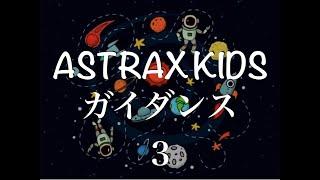 [アストラックス]ASTRAX KIDSガイダンス(その3)