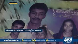 പതിനേഴ് വര്ഷമായി ശിഹാബിനെ കാത്തിരിക്കുകയാണ് ഈ കുടുംബം | Shihab missing 17 years