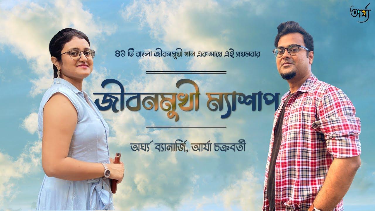 Download Jibonmukhi Mashup! ৪১ টি বাংলা জীবনমুখী গানের ম্যাশাপ !! First Time Ever | Argha | Arya