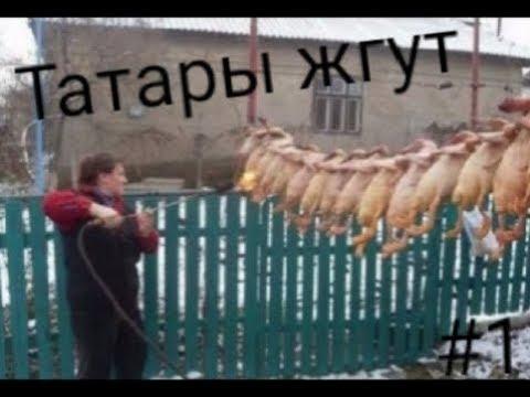 Татары жгут! Подборка татарских приколов #1