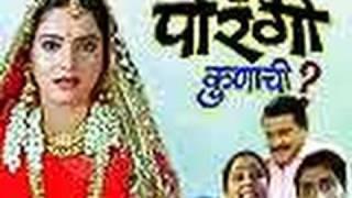 Marathi Movie - Hi Porgi Konachi - 1/12 - Nirmiti Sawant, Arun Nalawade & Kadambari Desai