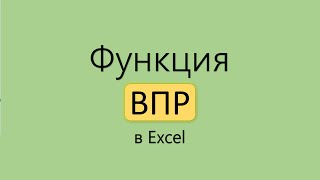 Функция ВПР в Excel. от А до Я