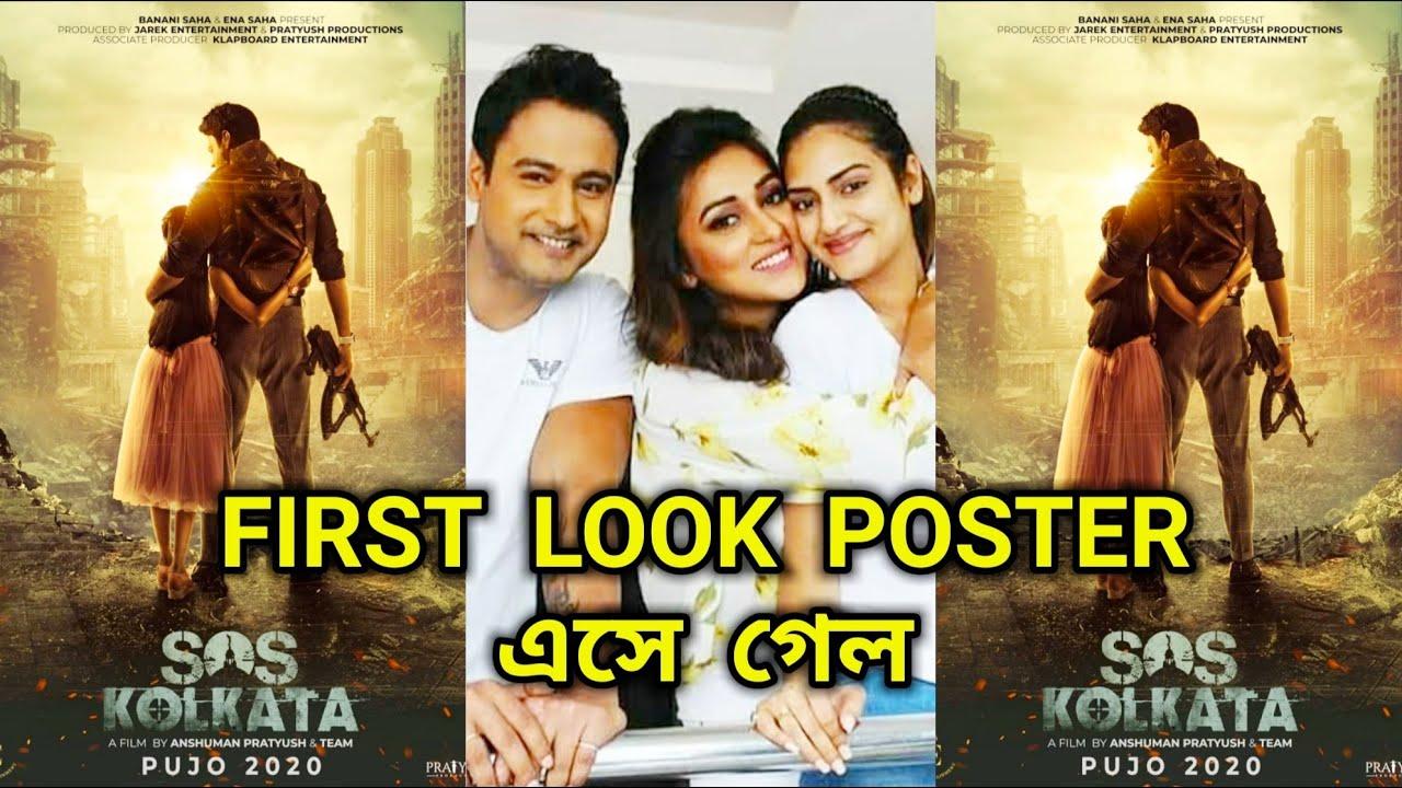 SOS Kolkata First Look Poster   Yash Mimi Nusrat   Ena Saha   Anshuman Pratyush   Bengali Movie 2020