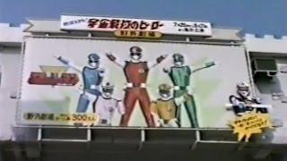 1986年の後楽園遊園地 超新星フラッシュマン 動画が前半のみ何でご了承...