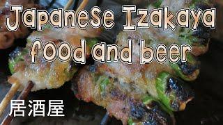 Japanese Izakaya, Cheap Food And Beer |  安くて美味しい東京・五反野の居酒屋