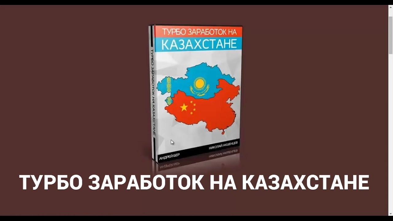 Турбо Заработок на Казахстане (Видео о Заработке в Интернете)