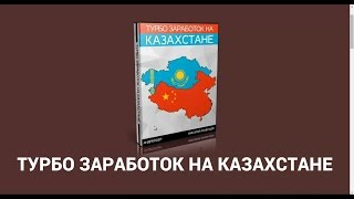 Интернет-маркетинг: настоящее и будущее – Сергей Герштейн. Яндекс в Казахстане