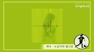 [bright #6] 03. 위수 - 누군가의 빛나던