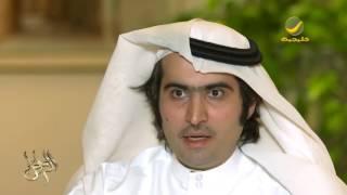 مازن السديري يتحدث عن جهود تركي السديري في تأسيس نادي الهلال مع المرحوم عبدالرحمن بن سعيد