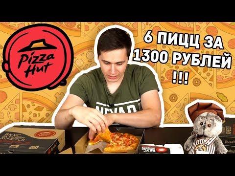 Обзор Доставки Pizza Hut/ Доставка за 30 минут!