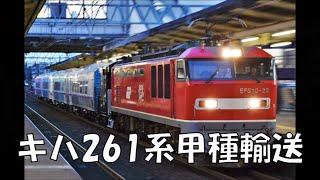 『キハ261系』甲種輸送 EF510-22+ヨ8794 南彦根駅 2020年2月10日