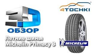 3D-обзор шины Michelin Primacy 3 на 4 точки. Шины и диски 4точки - Wheels & Tyres 4tochki(3D-обзор шины Michelin Primacy 3 на 4 точки. Шины и диски 4точки - Wheels & Tyres 4tochki Летняя шина Michelin Primacy 3 для автомобилей..., 2016-02-01T12:36:14.000Z)