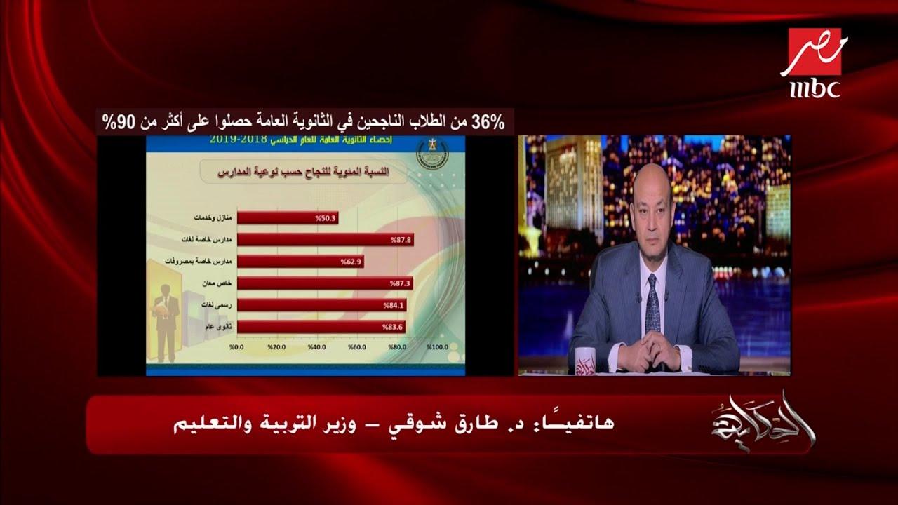 الدكتور طارق شوقي وزير التربية والتعليم: نظام الثانوية العامة يجب تغييره وكليات القمة فكرة استهلاكية