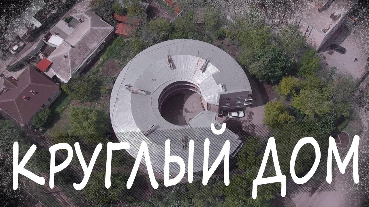 Единственный в своем роде КРУГЛЫЙ дом в Таганроге