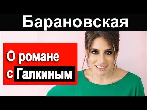 Барановская о РОМАНЕ с Галкиным и УХОДЕ Гордона и конфликте с Пугачевой