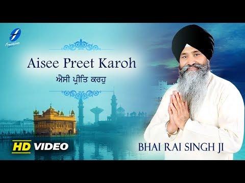 Aisee Preet Karoh ● Bhai Rai Singh Ji ● New Punjabi Shabad Kirtan Gurbani 2017