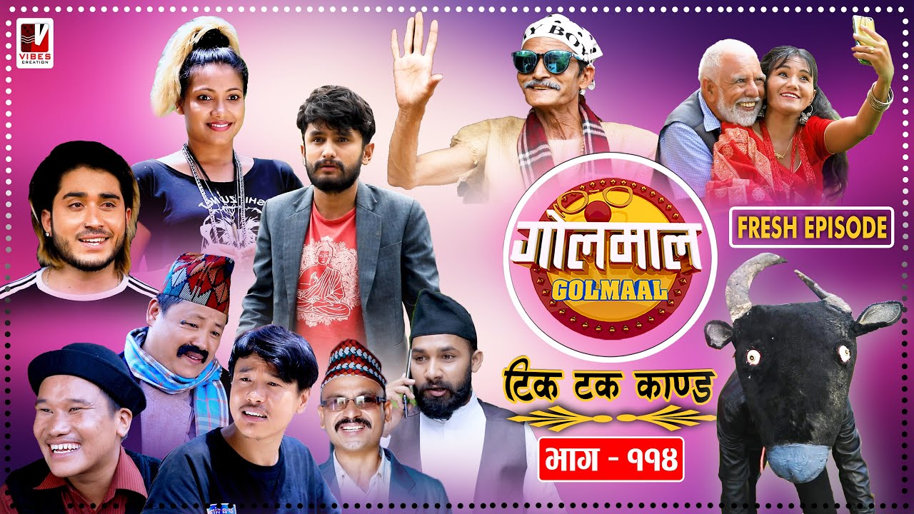 Golmaal Episode -114 | टिक टक काण्ड !! | 18 September 2020 | Golmaal Nepali Comedy New Episode