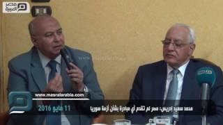 مصر العربية | محمد سعيد إدريس: مصر لم تقدم أي مبادرة بشأن أزمة سوريا