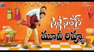 Silly Fellows Movie Review | Allari Naresh | Sunil | Eyetv entertainments