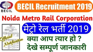 noida metro rail corporation[becil recruitment 2019][Various Post[Salary][Age limit][Last Date]BECIL