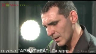 Download группа АРМАТУРА СИЗАРИ  © Rival Music Mp3 and Videos