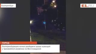 Екатеринбуржцев ночью разбудили удары кувалдой у трамвайной развязки на Волгоградской