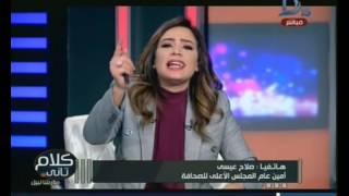صلاح عيسى: المجلس الأعلى للصحافة لم يوافق على النص النهائى لقانون الصحافة والإعلام