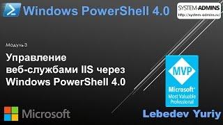 Управление веб-службами IIS через Windows PowerShell 4.0
