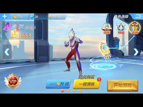 Ultraman Battle OFFLINE Game Android + Download Link