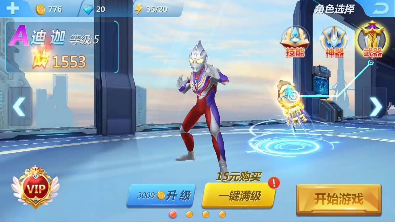 Game ultraman offline apk